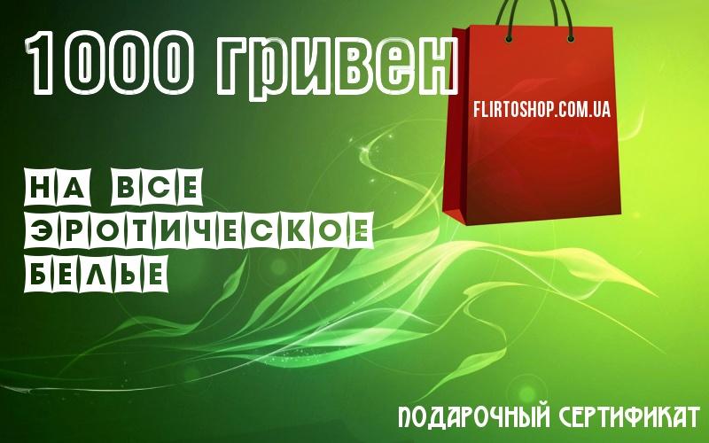 1000 - Подарочные сертификаты на эротическое белье