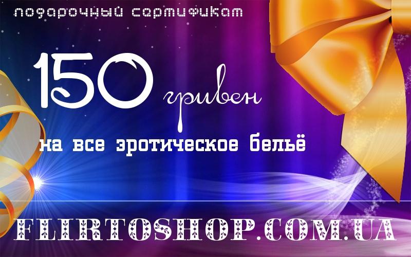 150 - Подарочные сертификаты на эротическое белье