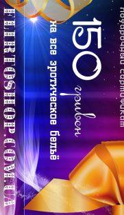 150 mini 181x312 - Подарочный сертификат на эротическое белье номиналом 150 грн.