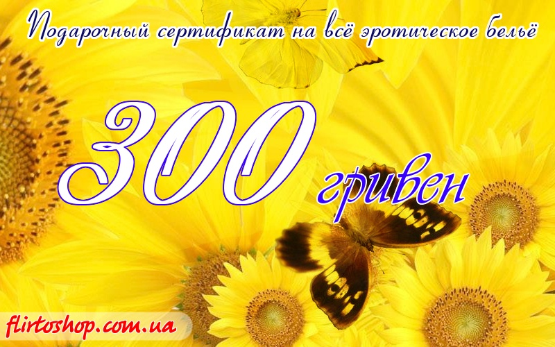 300 - Подарочные сертификаты на эротическое белье