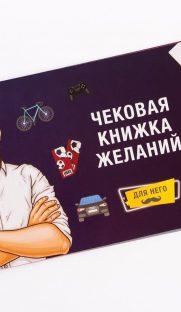 chekovaya knizhka zhelanij dlya nego flirtoshop.com.ua 181x312 - Чековая Книжка Желаний -  Для Него