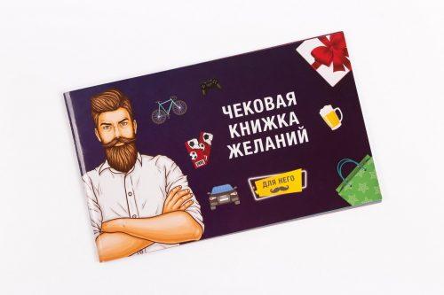 chekovaya knizhka zhelanij dlya nego flirtoshop.com.ua 500x333 - Чековая Книжка Желаний -  Для Него