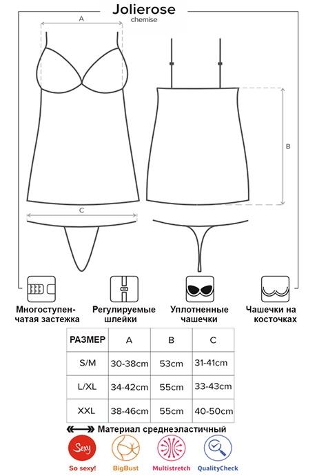 jolierose obsessive flirtoshop.com.ua 3 - Эластичная сорочка с уплотненными чашками Jolierose Obsessive